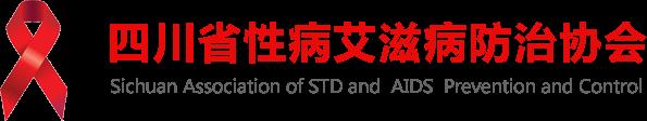 四川性病艾滋病防治协会